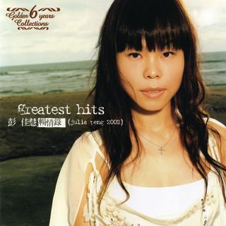 暢情錄 (2002 新歌 + 精選)