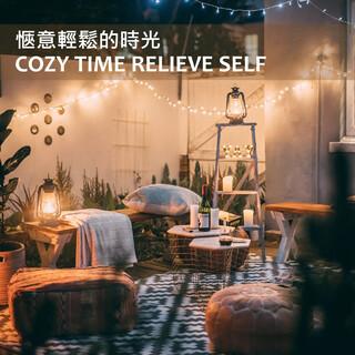 愜意輕鬆的時光 (Cozy time Relieve self)