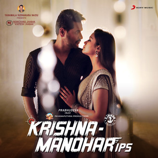 Krishna Manohar IPS (Original Motion Picture Soundtrack)