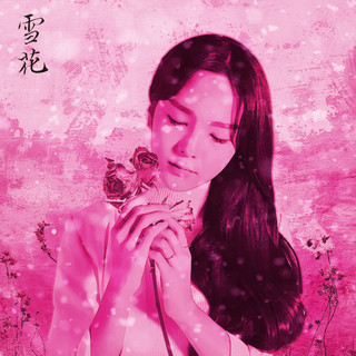 Miryang Arirang:A Precious Flower
