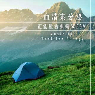 血清素分泌.正能量古典鋼琴BGM (Music for Positive Energy)