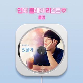 Loveplaylist2 OST Part.2