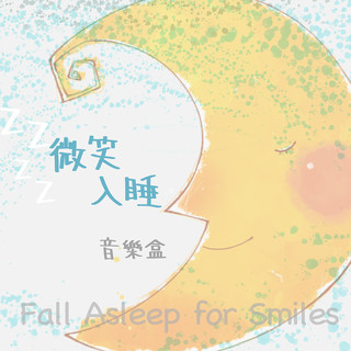 微笑入睡音樂盒