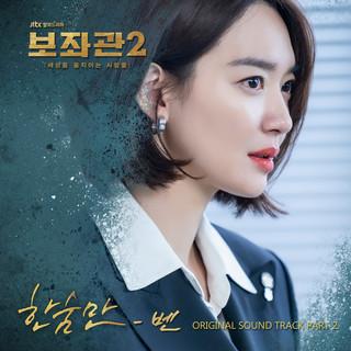 輔佐官2:改變世界的人們 OST Part.2 (Chief of Staff 2 : People who Make the World OST Part.2)
