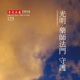香光佛教梵唄經典專輯⑪_光明•藥師法門.守護