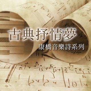 古典抒情夢 / 康橋音樂詩系列