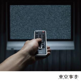 Senkou Shoujo - Put Your Camera Down -