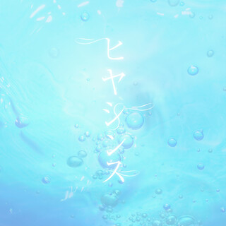 ヒヤシンス (Hyacinth)