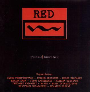 Red Project One / Paragogi Proti