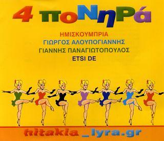 4 Ponira Hitakia_lyra.gr