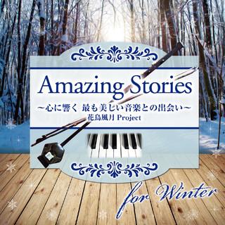Amazing Stories for Winter 心に響く、美しい二胡とピアノの調べ