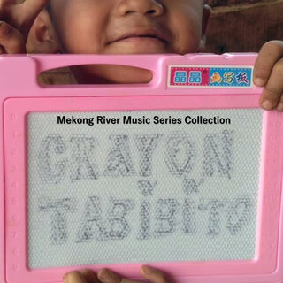 Mekong River Music Series Collection