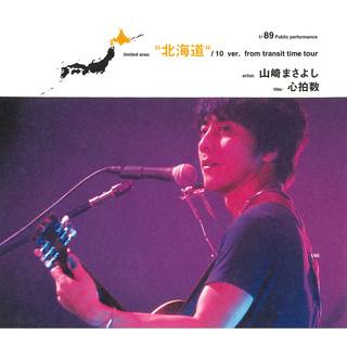 心拍数 (北海道編) (Shinpakusuu (Hokkaidou / Live))