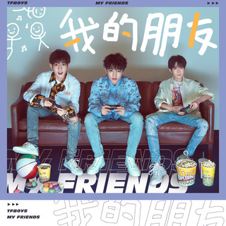 我的朋友 (My Friends)