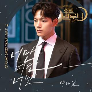 호텔 델루나 OST Part.4 (Hotel Del Luna OST Part.4)