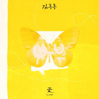 영화 `김복동` OST (My Name Is Kim Bok - Dong OST)