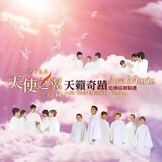 天籟奇蹟亞洲巡迴精選 (Asia Tour Exclusive Version)