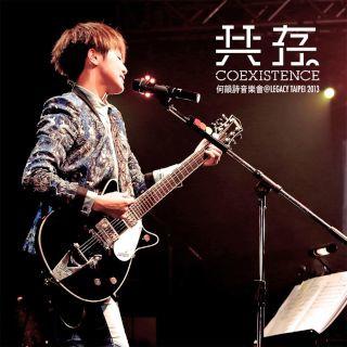 共存|Coexistence 音樂會 @ Legacy Taipei
