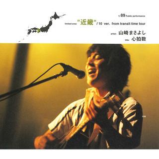 心拍数 (近畿編) (Shinpakusuu (Kinki Area / Live))