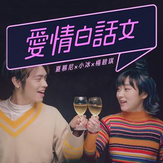 愛情白話文 (feat. 楊碧琪 & 夏慕尼)