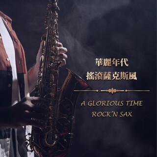 華麗年代-搖滾薩克斯風 (A Glorious Time - Rock'n Sax)