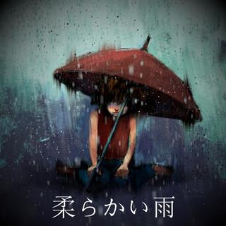 柔らかい雨