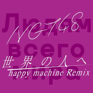世界の人へ(happy Machine Remix) (Sekainohitoe (Happy Machine Remix))