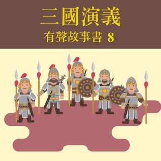 三國演義有聲故事書 8