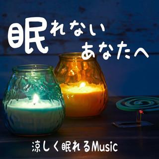 眠れないあなたへ 涼しく眠れるMusic (For Your Good Sleep \'\'The Music That Makes Your Sleep Cool\'\')
