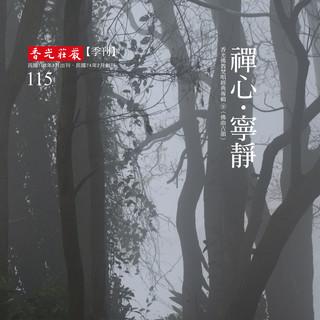 香光佛教梵唄經典專輯⑨(佛曲古韻)_禪心.寧靜