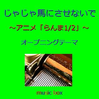 じゃじゃ馬にさせないで ~アニメ「らんま1/2」オープニングテーマ~ (オルゴール) (Jyajyauma Ni Sasenai De (Music Box))