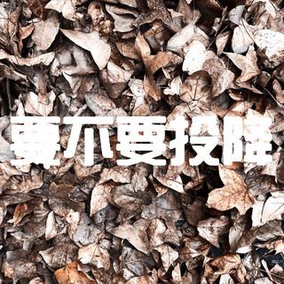 要不要投降 (Demo 版)