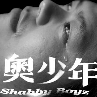 奧少年 (Shabby Boyz)