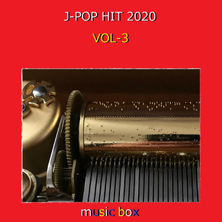 オルゴール J-POP HIT 2020 VOL-3 (Orgel J-Pop Hit Songs, 2020 Vol-3)
