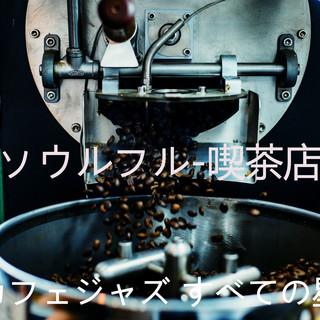 ソウルフル - 喫茶店