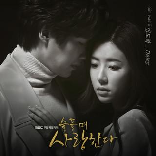 슬플 때 사랑한다 OST Part.2 (Love In Sadness OST Part.2)