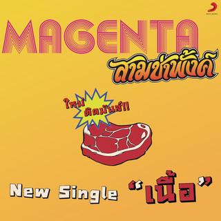 เนื้อ (Neua)(feat. Immthaphim Thanasatananchut)