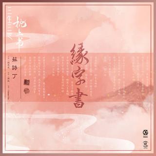 緣字書 (電視劇三生三世枕上書插曲)