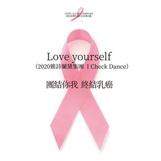 Love yourself (2020雅詩蘭黛集團I Check Dance)