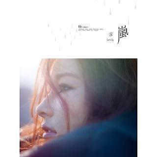 温嵐同名概念專輯