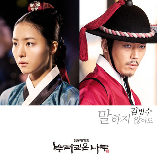 Without Saying Anything To Say (From Drama 'Deep Rooted Tree' Soundtrack Part.3) (말하지 않아도 (드라마 '뿌리 깊은 나무' OST Part.3))