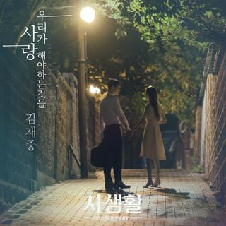 私生活 韓劇原聲帶Part 5 (Private Lives (Original Television Soundtrack))