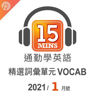 通勤學英語_精選詞彙單元 VOCAB 1月號