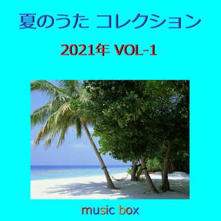 夏のうた コレクション 2021年 オルゴール作品集 VOL-1 (A Musical Box Rendition of Summer Song Collection 2021 Vol-1)