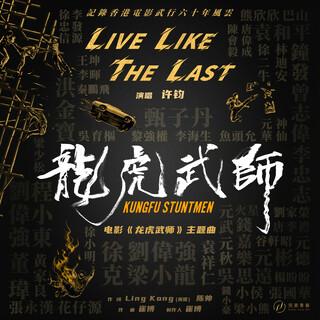 《Live Like The Last》(電影《龍虎武師》主題曲