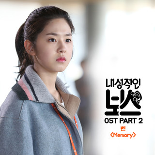 Introverted Boss (Original TV Soundtrack) Part 2