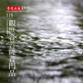 香光佛教梵唄經典專輯⑩_觀世音菩薩普門品