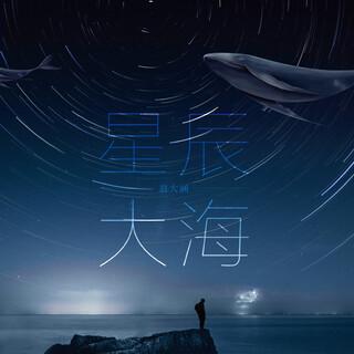 星辰大海 (Stars And Sea)