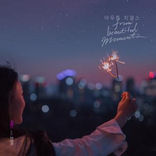 아무튼 치얼스 (Cheers!) (feat. 조정치)
