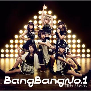 Bang Bang No.1 (バンバンナンバーワン)